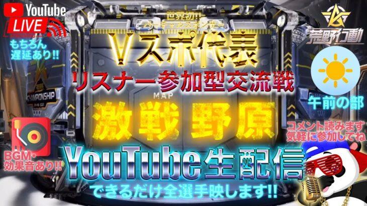 【荒野行動】《生配信》9/19(日)午前/激戦野原シングル交流戦!