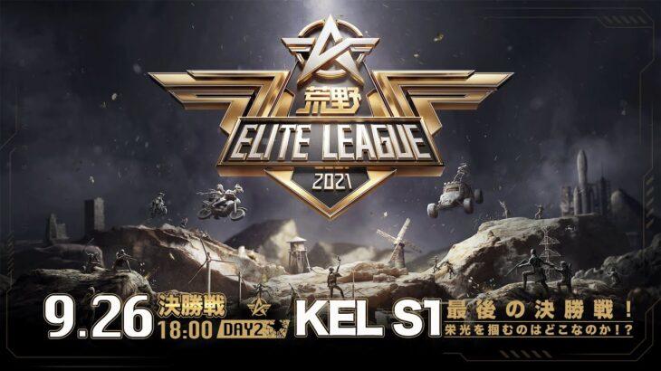 9/26(日) 18:00配信『荒野ELITE LEAGUE』決勝戦DAY2 #KEL SGとCraが同点でスタート!優勝争いの行方は!?