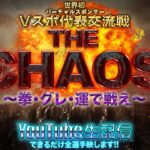 【荒野行動】《生配信》9/27(月)夜/THE CHAOS–カオスな世界へようこそ−