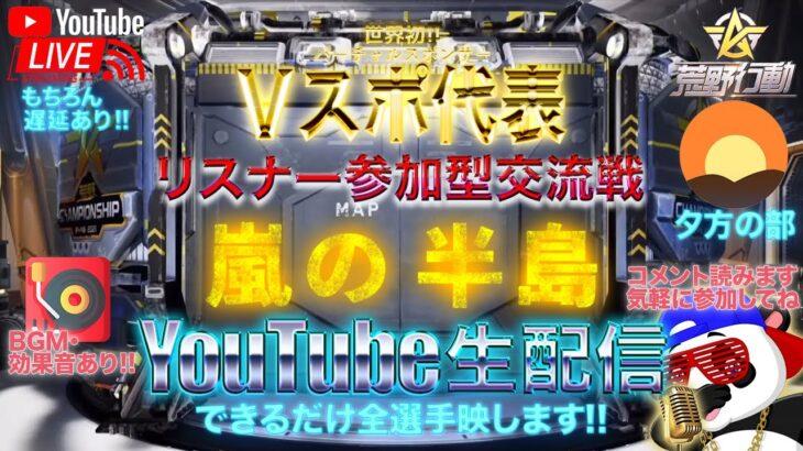 【荒野行動】《生配信》9/28(火)夕方/嵐の半島クインテット交流戦!