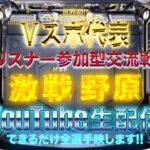 【荒野行動】《生配信》9/7(火)激戦野原クインテット交流戦!