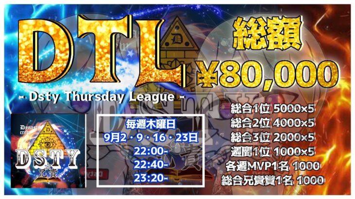 【荒野行動】9月度DTL クインテットリーグ戦 DAY3実況配信