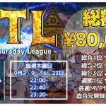 【荒野行動】9月度DTL クインテットリーグ戦 DAY4実況配信