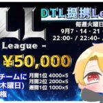 【荒野行動】9月度PLLクインテットリーグ戦DAY1 実況配信