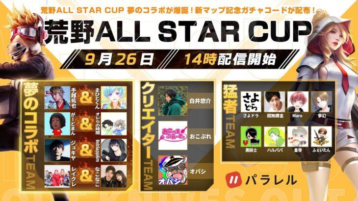 【荒野行動】荒野ALL STAR CUP!賞金200万の大会まじで勝ちに行きます【#荒野CUP #Maro_Win】