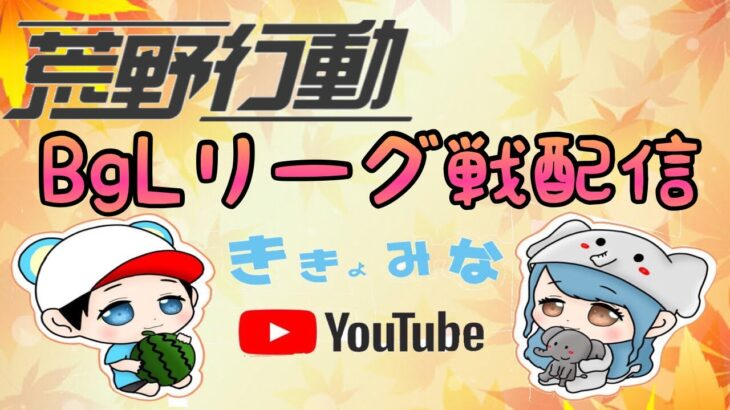 【荒野行動】【BgL】リーグ戦配信 DAY4
