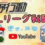 【荒野行動】【BgL】リーグ戦配信 DAY3