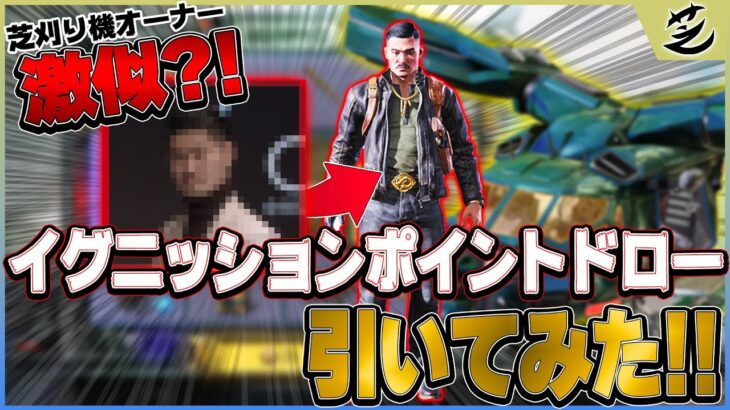 【Call of Duty: Mobile x 芝刈り機】激似!?全員が新BRガチャで芝刈りオーナーに!!