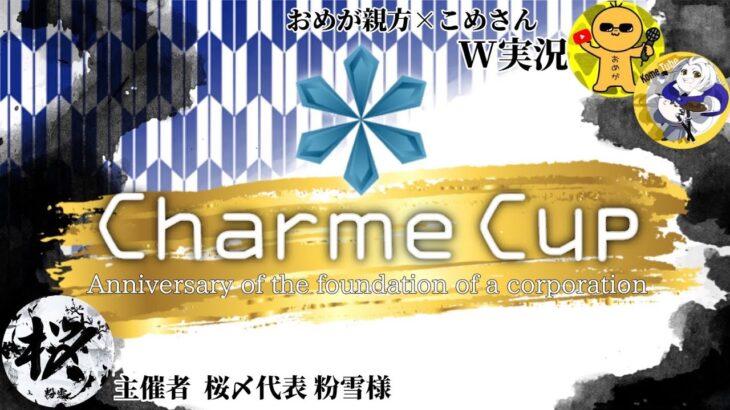 【荒野行動】大会実況!Charme Cup【実況 おめが&こめさん】ライブ配信中!
