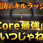 【荒野行動】Core最強の男のガチ無双