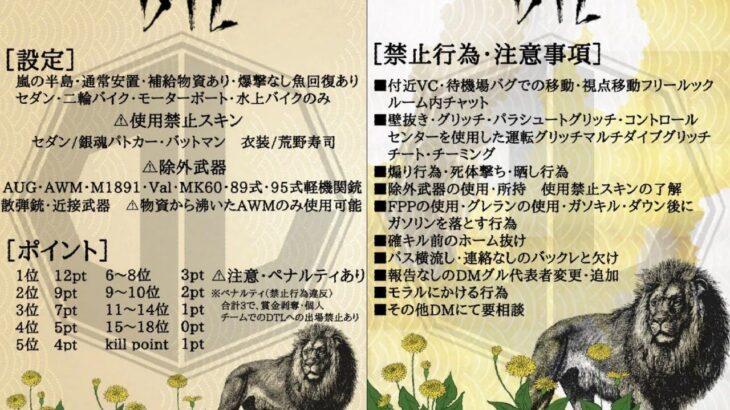【DTL】2021年 9月度 DAY3【荒野行動】実況:エバンス