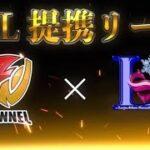 【荒野行動】FFL提携リーグLSK9月day2【実況 おめが&こめさん】ライブ配信中!