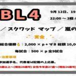 【荒野行動 大会生配信】GB 『GBL4』 2週目