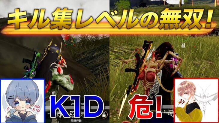 【荒野行動】KID&危!の最強プレイ!最強のキル集レベルの無双がやばすぎた!