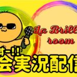 【荒野行動】大会実況!La Briller roomライブ配信中!