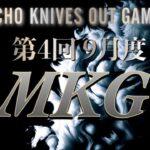 【荒野行動】MKG 9月度 DAY2