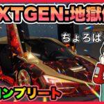 NEXTGEN.新車&武器コンプリート【荒野行動】