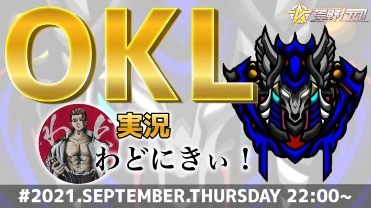 【荒野行動】 OKL 9月度DAY2    実況:わどにき! 【遅延あり】