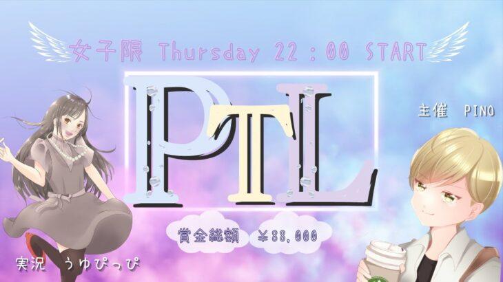 【荒野行動】PTL DAY2 ♡女子限♡22:00~ (実況 うゆぴっぴ)
