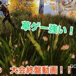 【荒野行動】草ゲーでキャリー!?大会終盤動画Part6(声無し)