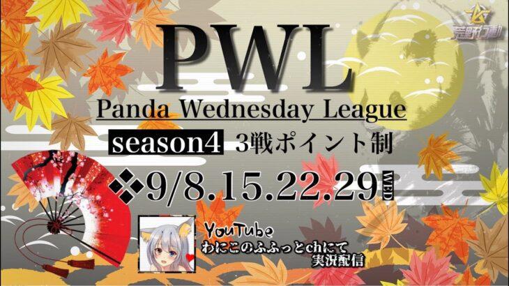 【荒野行動】 S4 Panda Wednesday League DAY2 実況配信