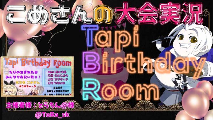 【荒野行動】Tapi Birthday Room【大会実況】