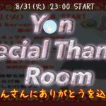 【荒野行動】Yon Special Thanks Room【実況配信】GB鯖