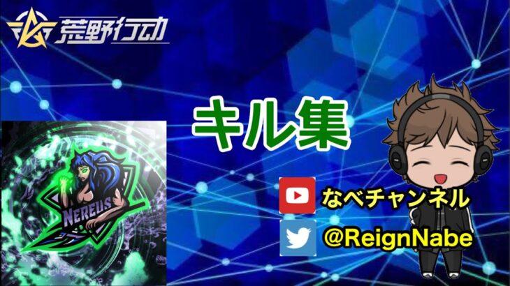 【荒野行動】ゲリら・通常キル集(゚∀゚)!