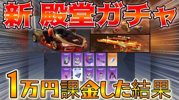 【荒野行動】最新の殿堂ガチャで「溶岩シリーズ」スキン狙って1万円分課金してみた結果…