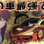 【荒野行動】新ガチャでゲットした車が最強すぎるwww【mildom】
