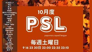 """【荒野行動】10月度  """"PSL""""《Day2》実況!!【遅延あり】"""