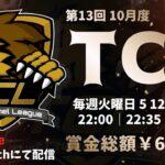 """【荒野行動】10月度 """"TCL""""《Day4最終戦》実況!!【遅延あり】"""