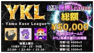 【荒野行動】10月度 YKL クインテットリーグ戦 DAY2実況配信