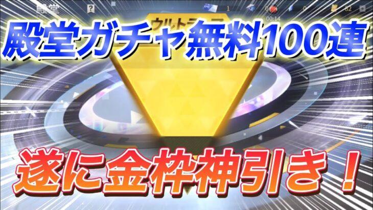 【荒野行動】殿堂ガチャ無料100連リセマラで遂に金枠神引きした!【リセマラ】