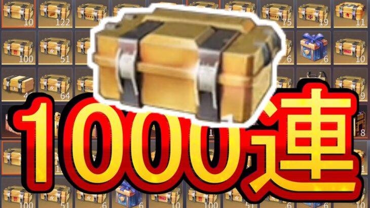 【荒野行動】倉庫にあった宝箱1000連で金枠車出なければ10万課金した結果wwww 衝撃の結末 「エヴァコラボガチャ」「進撃コラボガチャ」【荒野の光】