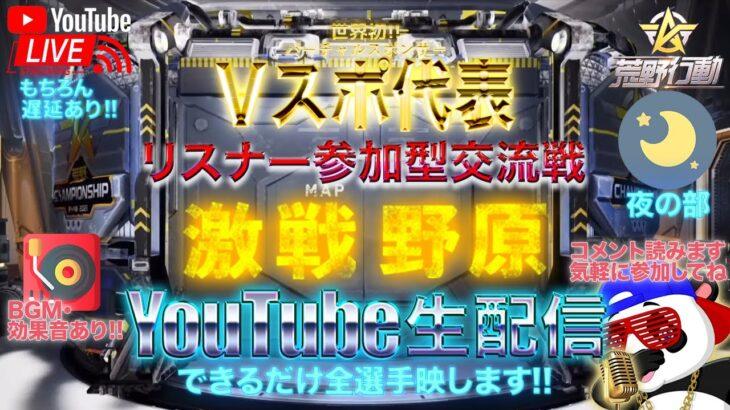 【荒野行動】《生配信》10/27(水)夜/激戦野原スクワッド交流戦!