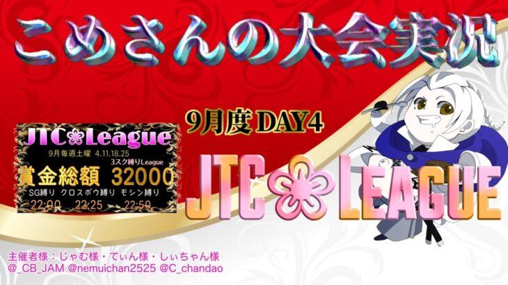 【荒野行動】10月度JTC❀League DAY2【大会実況】