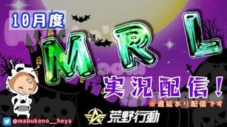 【荒野行動】10月度。MRL final。実況まぶ子。解説PaPaちゃん寝る。