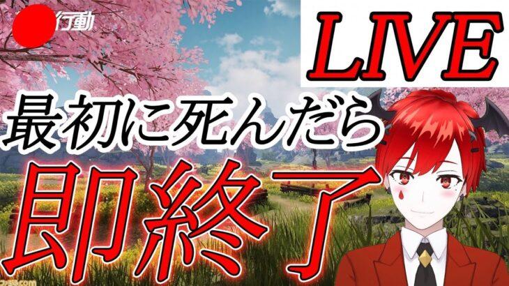 【荒野行動】負けたら即終了!!新シーズン荒野王者目指す旅【2日目】【Live】