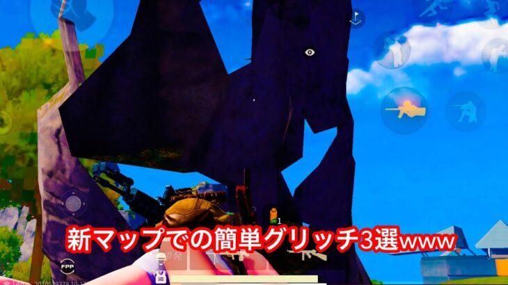 【荒野行動】新マップでの簡単グリッチ3選ww 孤島作戦 グリッチ最新版 荒野 グリッチやり方 チート チーター