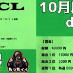 【荒野行動】賞金総額40000円 QTリーグ SCL day2実況生配信 【実況:もっちィィの日常】
