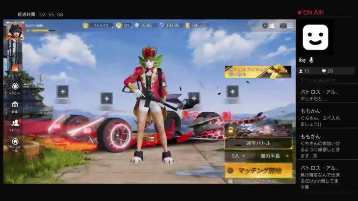 #416  PS4 荒野行動 参加型生配信 kuchi-hide 変態王クチヒデ