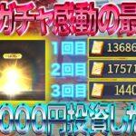 【荒野行動】紅葉ガチャ感動の最終回!約57000円投資した結末!