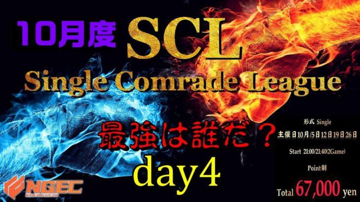 【荒野行動】最強のシングル猛者は誰だ?第8回SCL[Single Comrade League] day4  【実況:もっちィィ&てらぬす】