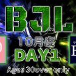 【荒野行動】BJL 10月度 Day1【大会実況】