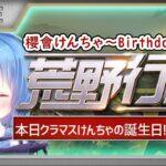 【荒野行動】🎈櫻會❀ケンちゃさん Birthday Room🎈実況!