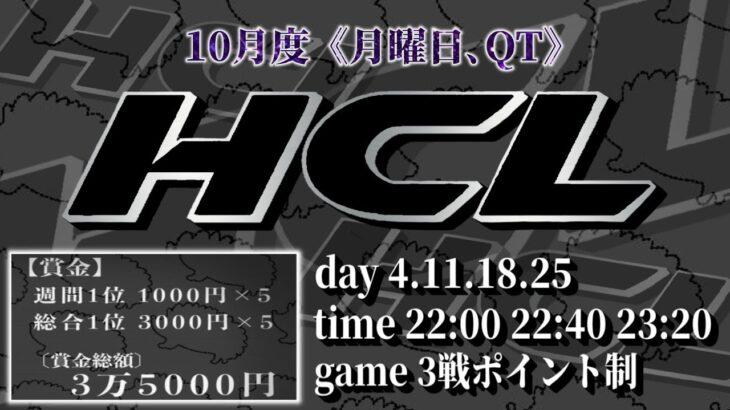 【荒野行動】HCL  DAY4  生配信