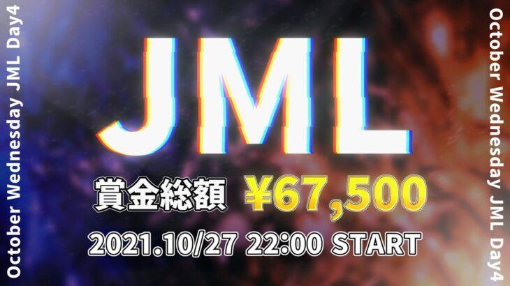 【荒野行動】JML 10月度 Day4【大会実況】