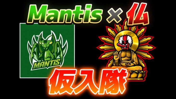【荒野行動】仮入隊企画で唯一KO取れていないMantisとモブスク