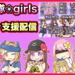 LIVE  girls配信:参加型 総額3万円ガチャ支援ルーム【荒野行動】